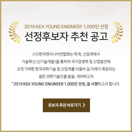 2019 KEA YOUNG ENGINEER 1,000인 선정 후보자 추천 개요